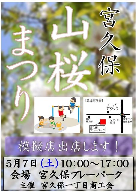 2016年宮久保山桜まつりポスター