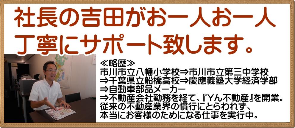 社長の吉田がお一人お一人をサポート